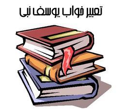 نرم افزار تعبیر خواب حضرت یوسف(ع) برای موبایل با فرمت جاوا